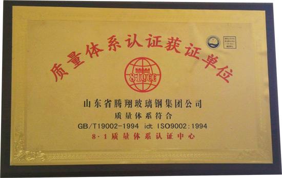 质量ti系认证获证danwei